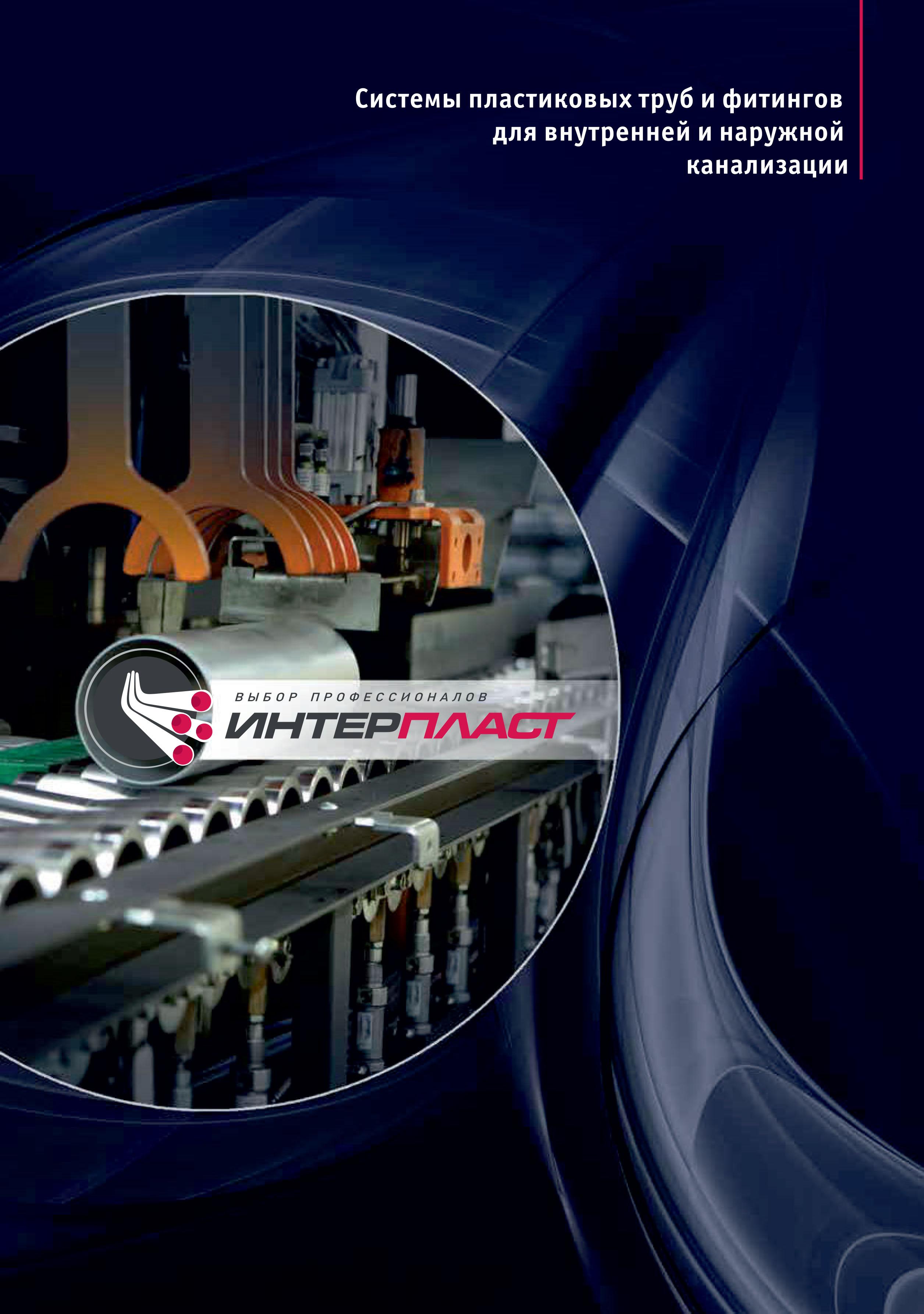 Система пластиковых труб и фитингов для внутренней и наружной канализации