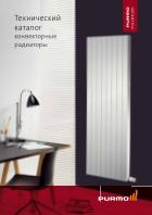 Технический каталог - конвекторы Purmo Narbonne