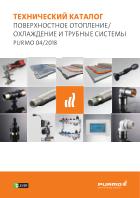 Технический каталог - напольное отопление и трубные системы