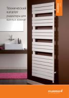 Технический каталог - радиаторы для ванных комнат